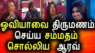 ஓவியாவை கல்யாணம் செய்ய ஆரவ் ரெடி|Vijay Tv 30th August 2017 Promo|Vijay Tv|Big Bigg Boss Tamil