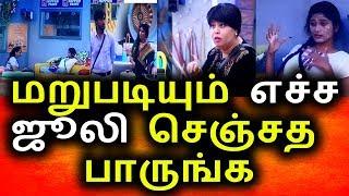 ஜூலியின் திமீர் பேச்சு|Bigg Boss Tamil 30th August 2017 Episode|Promo|Vijay Tv|Big Bigg Boss Tamil