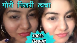Permanent Skin Whitening - 100 % Works | Get milky White Skin Naturally | JSuper Kaur