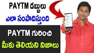How paytm earn money in Telugu | Paytm Unknown secrets