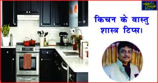 Kitchen Vastu Shastra tips in Hindi. किचन के वास्तु शास्त्र टिप्स।