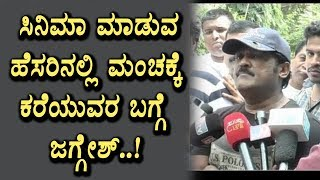 Jaggesh reaction on casting couch in film industry | Jaggesh | Top Kannada TV