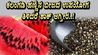 Amazing benefits of watermelon seeds | Top Kannada Health Tips | Top Kannada TV