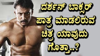 Challenging star Darshan playing role as a boxer in upcoming movie | Darshan | Top Kannada TV