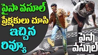 పైసా వసూల్ ప్రేక్షకులు చూసి ఇచ్చిన రివ్యూ|Paisa Vasool Movie Review|Public Talk|Balakrishna | Puri
