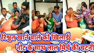 गुजरात में रिश्वत खाने वाले को भीड़ ने चटनी के साथ खिलाये नोट