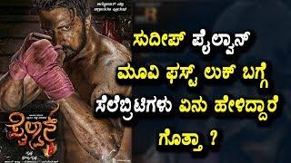 Sudeep Pailwan Movie First Look Celebrity Reaction | Sudeep Pailwan Movie | Top Kannada TV