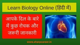 Biology For Competitive Exams - आपके दिल (Heart) के बारे में कुछ रोचक और जरूरी जानकारी लं-13cm चौ-9c.