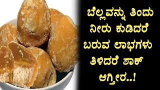 Amazing benefits of drinking Jaggery with water | Health Tips | Top Kannada TV