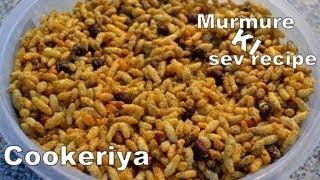 murmure ki sev - puffed rice - murmure Namkeen recipe