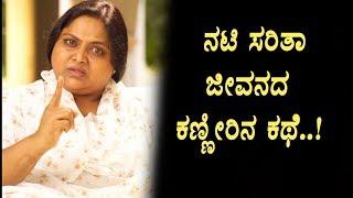 Famous actress Saritha real life story is very emotional | Kannada News | Top Kannada TV