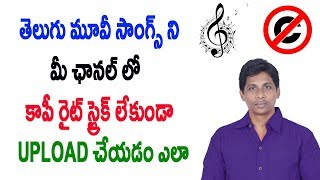 How to use Tollywood songs in youtube videos without copyright Telugu