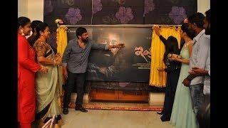 Vijay Antony's Indrasena Movie First Look Launch By Mega Star Chiranjeevi