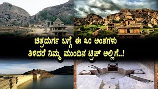 Top 20 reasons to visit Chitradurga | Unknown facts about Chitradurga | Top Kannada TV