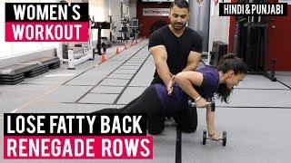 Lose FATTY BACK with RENEGADE ROWS! (Hindi / Punjabi)