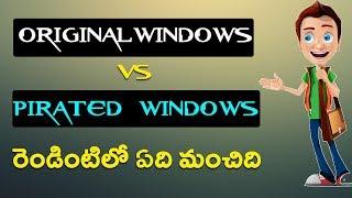 Difference Between Original Windows And Pirated Windows Telugu