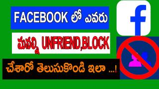 how to know if someone blocked or unfriended you on facebook