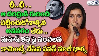 Renu Desi Shocking Comments on Mahesh Kathi Renu Desai Response On Kathi Mahesh Comments#Pawan