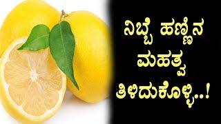 Amazing benefits of Lemon | Top Kannada Health Tips | Top Kannada TV
