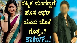 Rashmika Mandanna got offer with South Indian big star | Rashmika Mandanna | Top Kannada TV