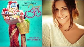 Vidya Balan's New Movie Tumhari Sulu Movie First Look Poster Out - Bollywood Bhaijan