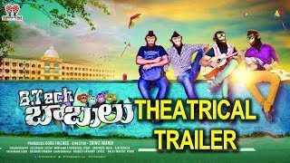 Btech Baabulu Theatrical Trailer | Telugu Movie Theatrical Trailers 2017 | Tollywood News