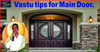 Vastu tips for Main Door.