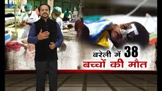 गोरखपुर,फर्रुखाबाद, मुरादाबाद के बाद अब बरेली में दर्जनों बच्चों की मौत