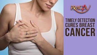 Timely Detection Cures Breast Cancer | Dr. Manorama Singh (Sr. Gynaecologist)