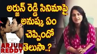 Anushka shetty Comments on Arjunreddy : See How Devasena Reacts On Arjun Reddy |