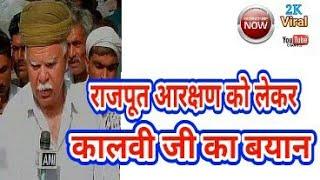 आरक्षण के मुद्दे को लेकर लोकेंद्र सिंह कालवी का भाषण