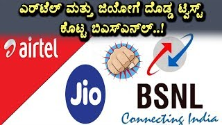 BSNL Introducing 5G Internet | JIO and Airtel | BSNL New Offer | Top Kannada TV