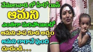 Heroine Amani Visiting Vemulawadaవేములవాడ లో  హీరోయిన్ ఆమని.. ఎంతలా మారిపోయిందో చూడండి.Top Telugu Tv