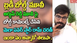 Ram Charan Bold Comments On Arjun Reddy Movie Vijay Deverakonda Ram Charan Latest Updates