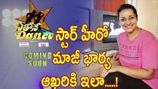 Renu Desai Entry Into A Telugu TV Dance Show as A Judge | Renu Desai on Star Maa
