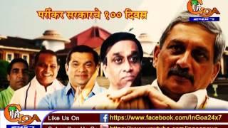 Parrikar Govt.'s 100 days