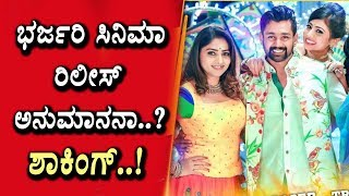 Bharjari Kannada Movie news | Bharjari | Dhruva Sarja | Top Kannada TV