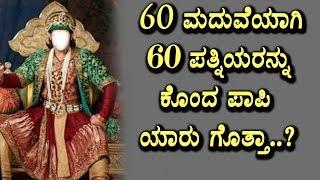 60 ಮದುವೆಯಾಗಿ ಎಲ್ಲರನ್ನು ಕೊಂದ ರಾಜ ಯಾರು ಗೊತ್ತಾ ? ಯಾಕೆ ? | ಟಾಪ್ ಕನ್ನಡ ಟಿವಿ