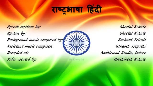 Hamari RashtraBhasha Hindi