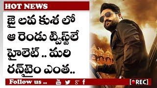 Jai Lava Kusa main twists Leaked l #jrntr, #jailavakusa l #telugufilmnews l #rectvindia
