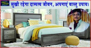 Vastu tips for Happy Married Life in Hindi. सुखी रहेगा दाम्पत्य जीवन, अपनाएं वास्तु उपाय।