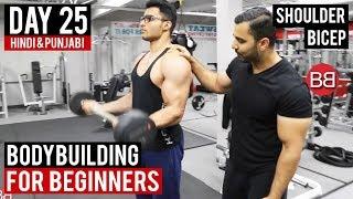 BEGINNERS Bicep & Shoulder Split Routine! DAY 25 (Hindi / Punjabi)