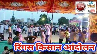 रिंगस में किसान आंदोलन के दौरान नाचते किसान