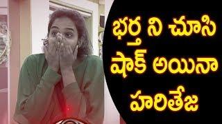 Hari Teja Husband in Bigg Boss House..See The Expressions of Hari Teja   Bigg Boss Telugu Episode 60
