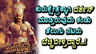 Darshan Day Life for Kurukshetra Movie | Kurukshetra Kannada Movie | Top Kannada TV