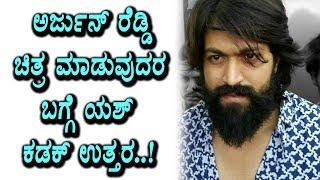 Yash reply about Arjun Reddy Telugu Movie Remake | Rocking Star Yash | Top Kannada TV