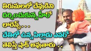 Hero and Dance Master Raghava Lawrence Visits Tirumala Raghava Lawrence || Top Telugu Tv