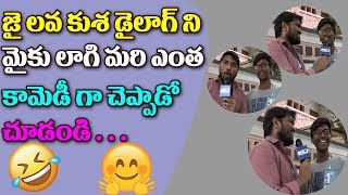 Jai Lava Kusha Dialogue By Fan Jai Lava Kusa Movie Jai Lava Kusa Public Talk Jr Ntr, Nivetha