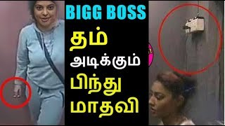 Bindhu Madhavi smoking in Bigg Boss smoking room