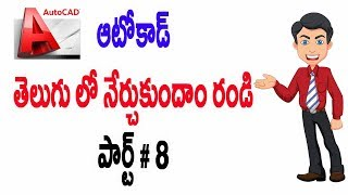 Autocad Tutorial In Telugu Object Snap Part 8